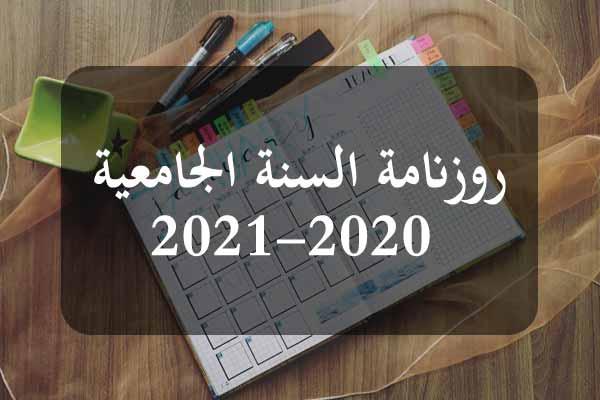 تعديل رزنامة الدخول الجامعي 2020/2021